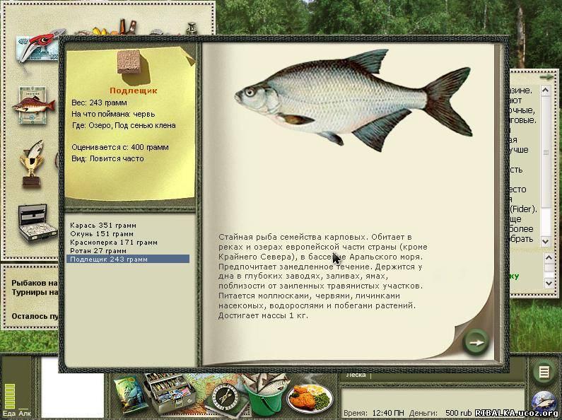 Русская рыбалка 2 лабынкыр паша